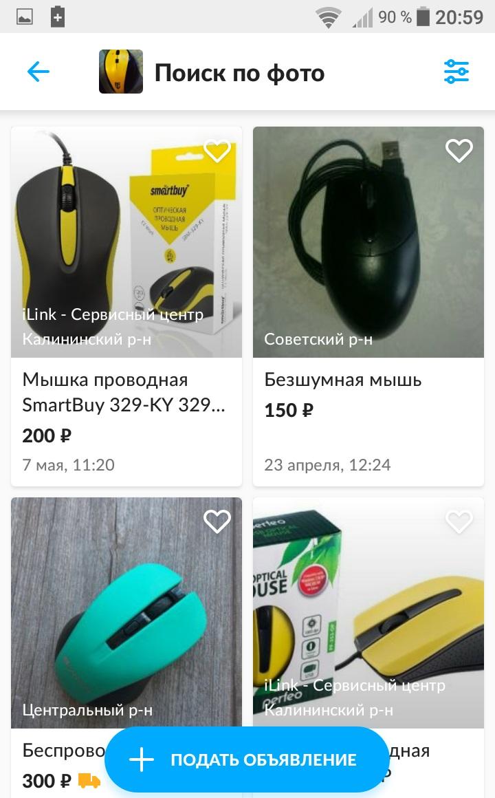 приложение Avito