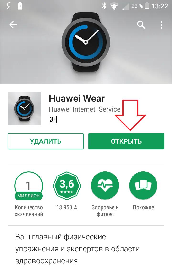 huawei Wear андроид