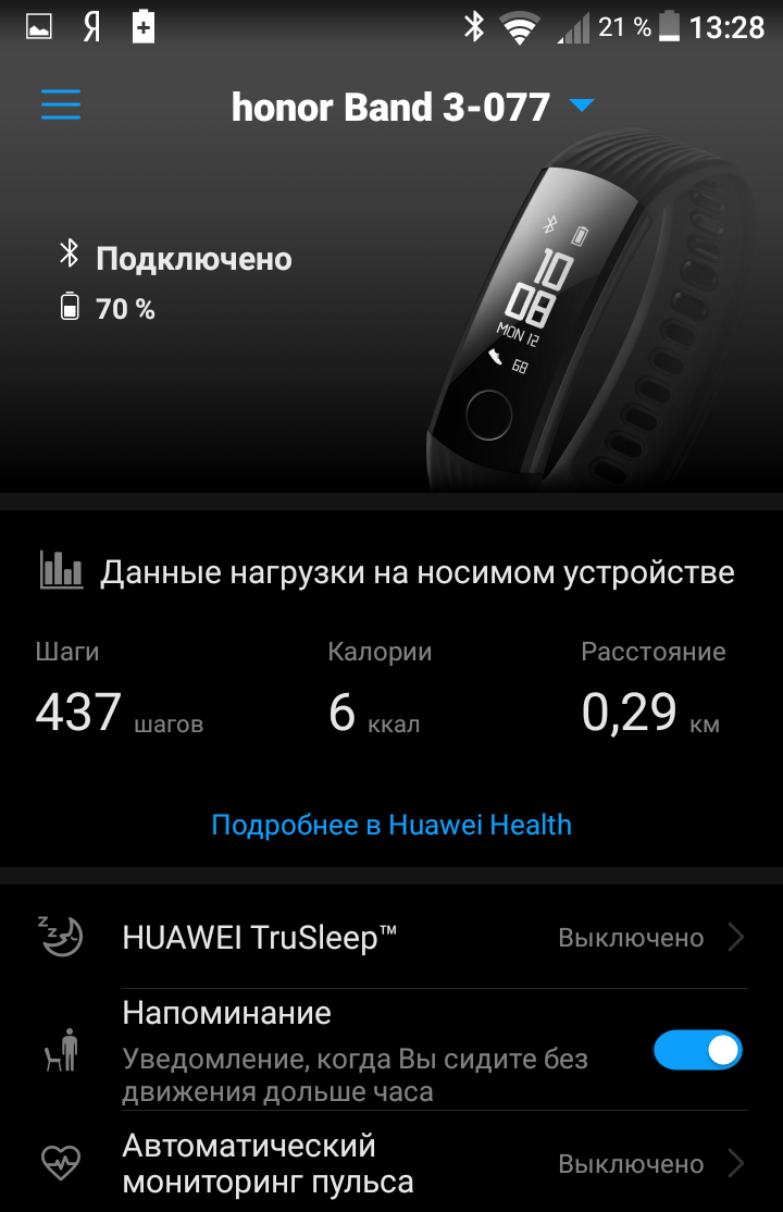 honor band 3 huawei wear приложение