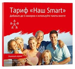 Тариф Наш Smart мтс