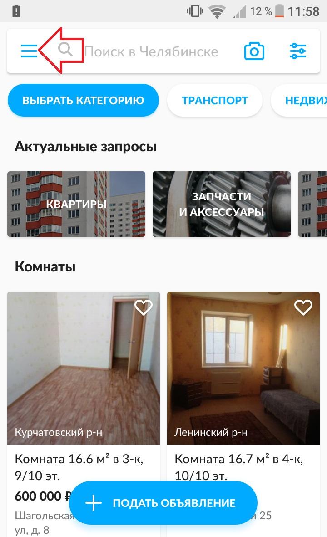 приложение авито телефон андроид