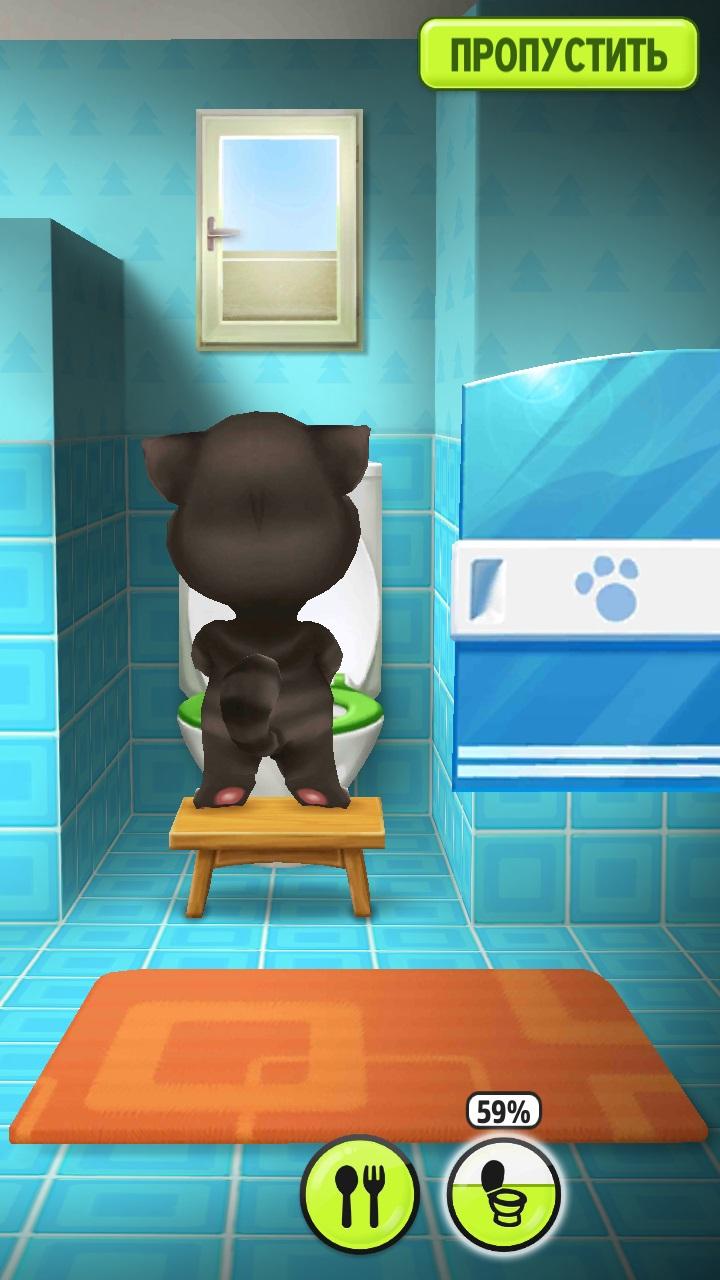том в туалете