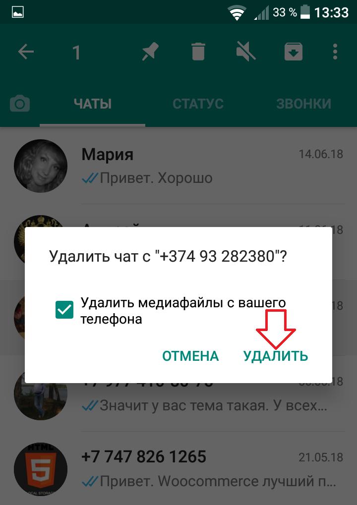 удалить контакт ватсап