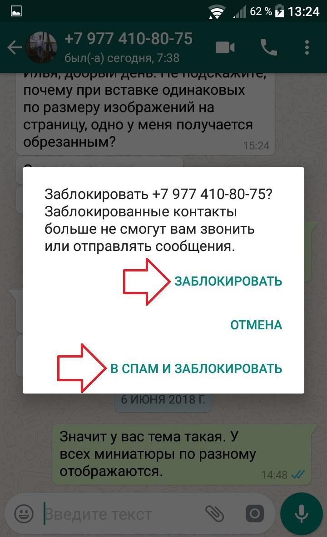 спам заблокировать ватсап