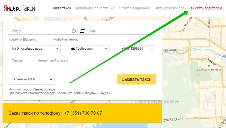 Как стать водителем Яндекс такси