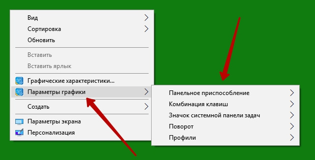 параметры графики Windows 10