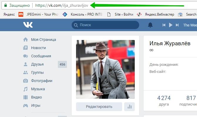 адрес вк ссылка сократить страница вконтакте
