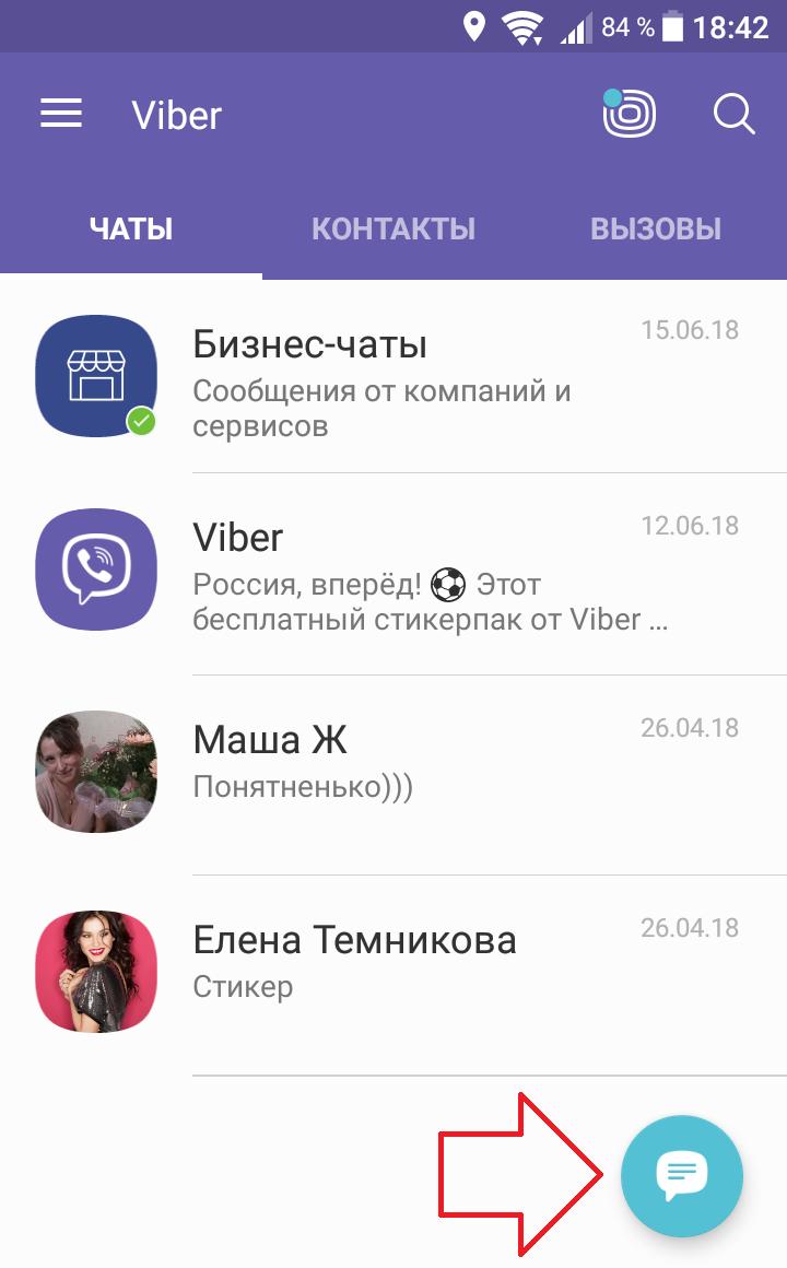 приложение вайбер