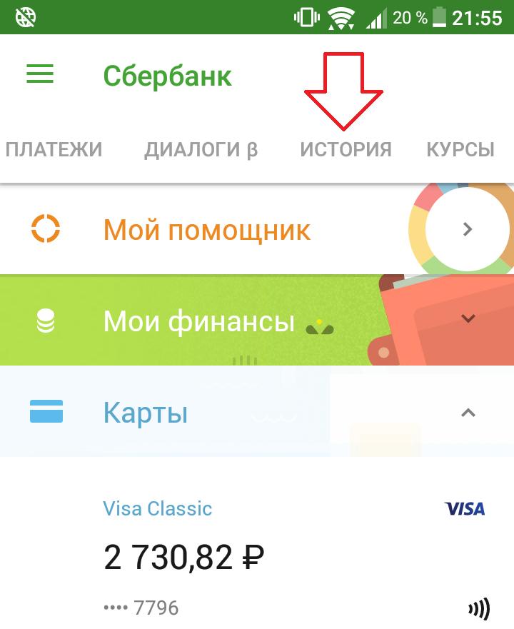 история сбербанк онлайн