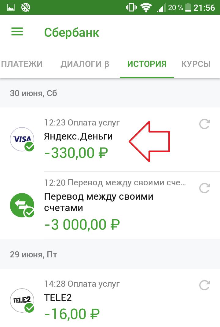 платёж сбербанк