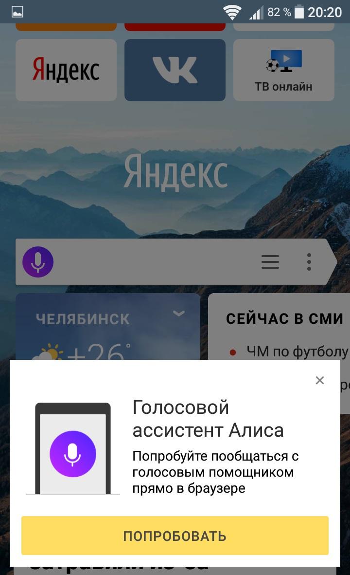 браузер Яндекс Алиса андроид