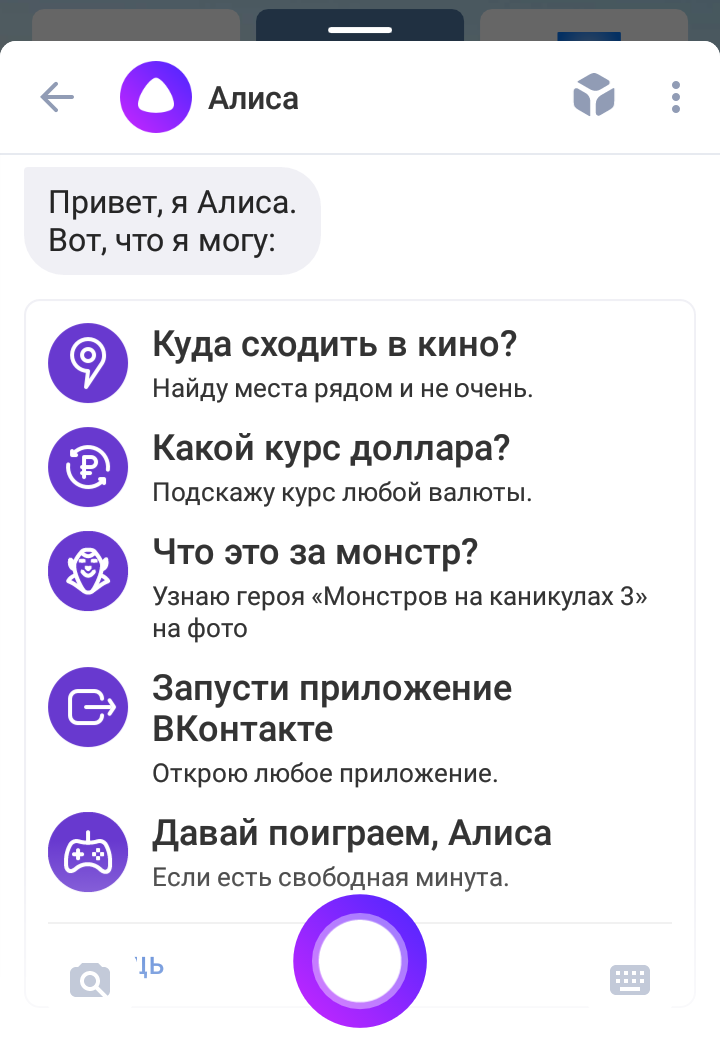 Яндекс Алиса телефон