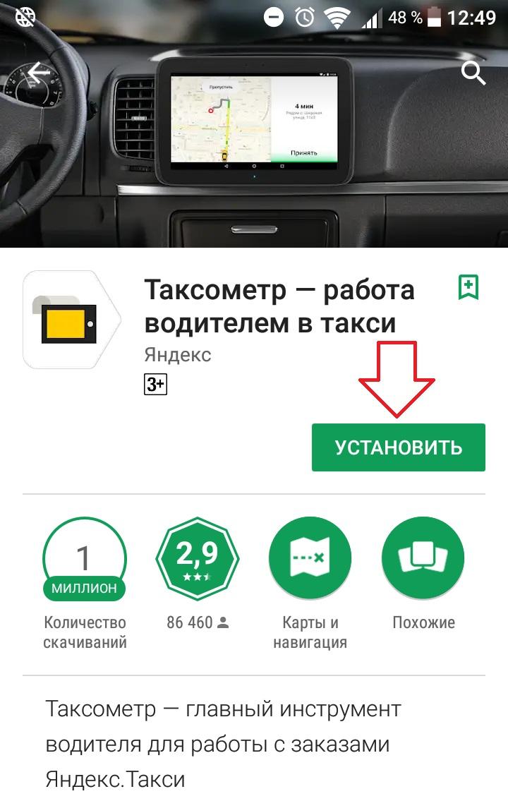 Приложение Таксометр - работа водителем в такси андроид