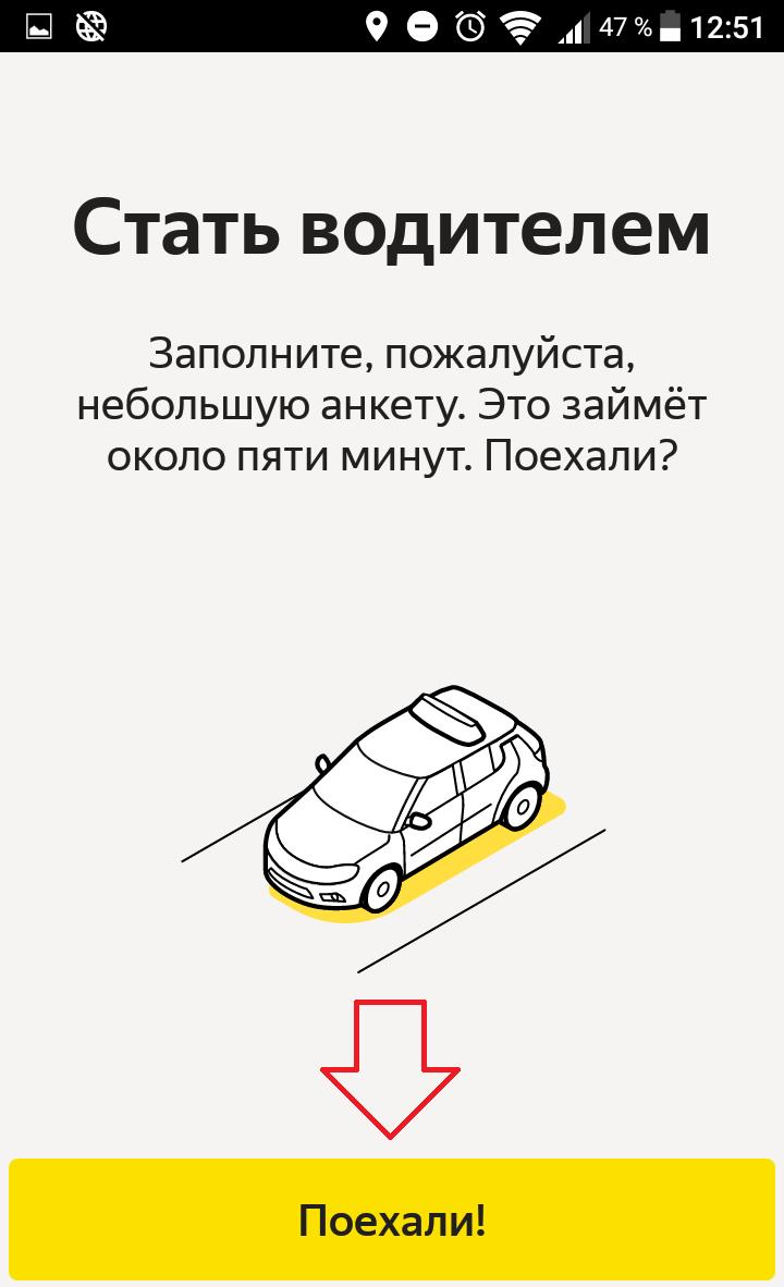 такси поехали Яндекс