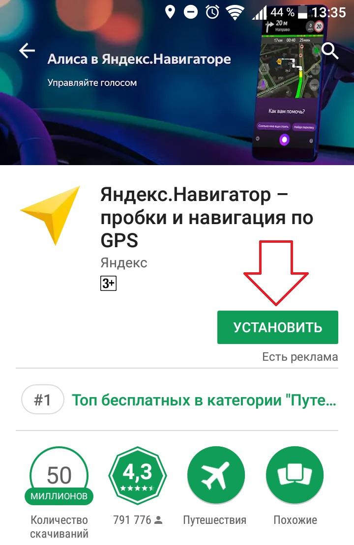 Яндекс навигатор для такси