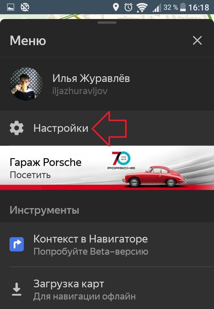 Яндекс карты не показывает камеры