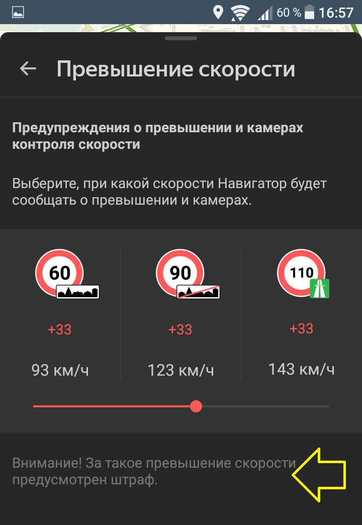 ограничение скорости навигатор