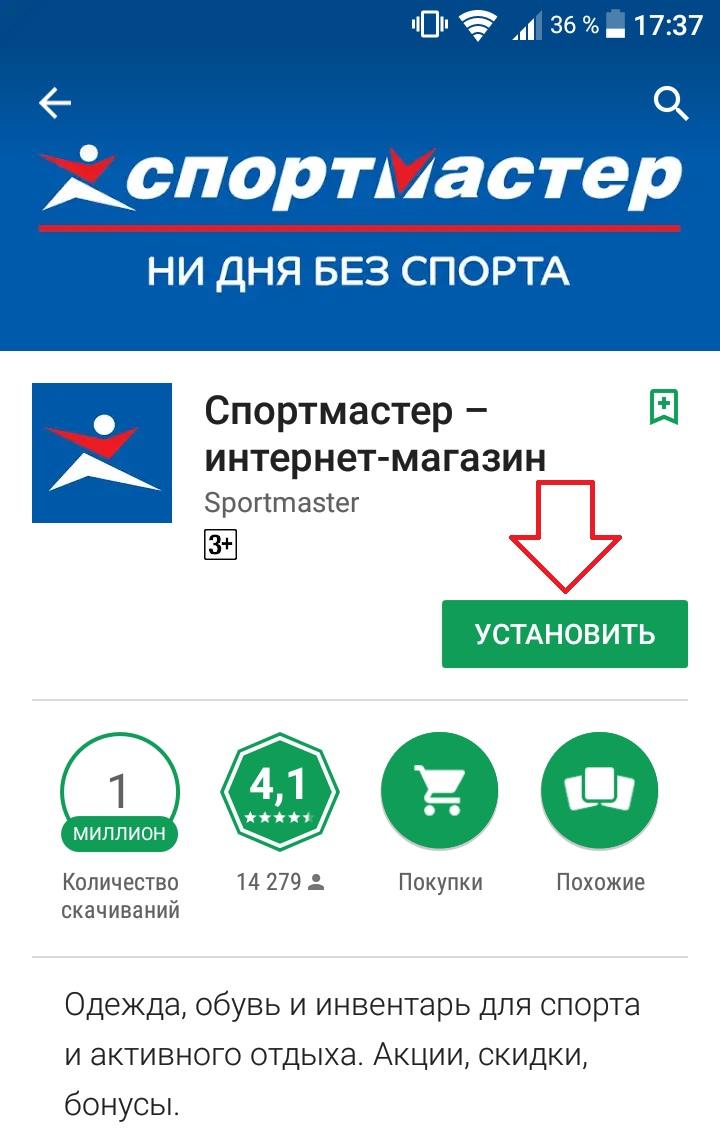 приложение андроид Спортмастер