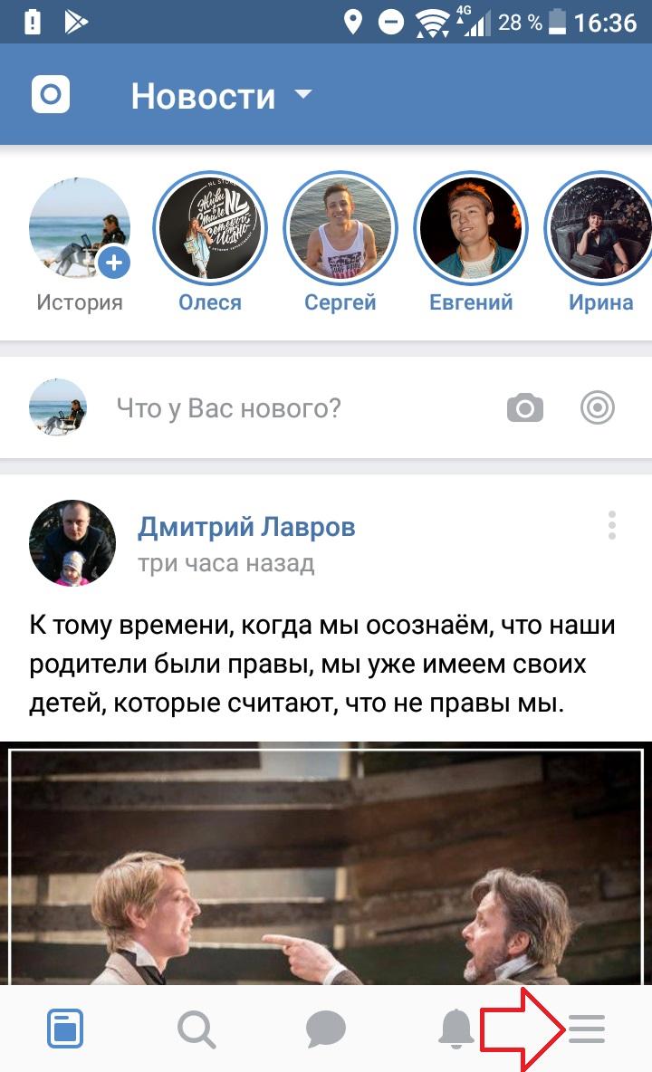 приложение ВК андроид