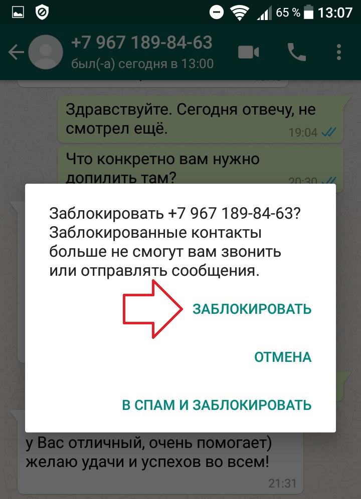 заблокировать chat whatsapp