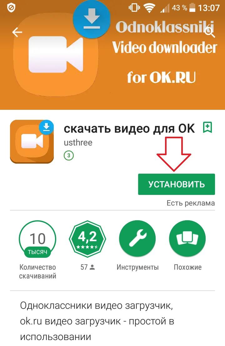 скачать видео ок приложение андроид