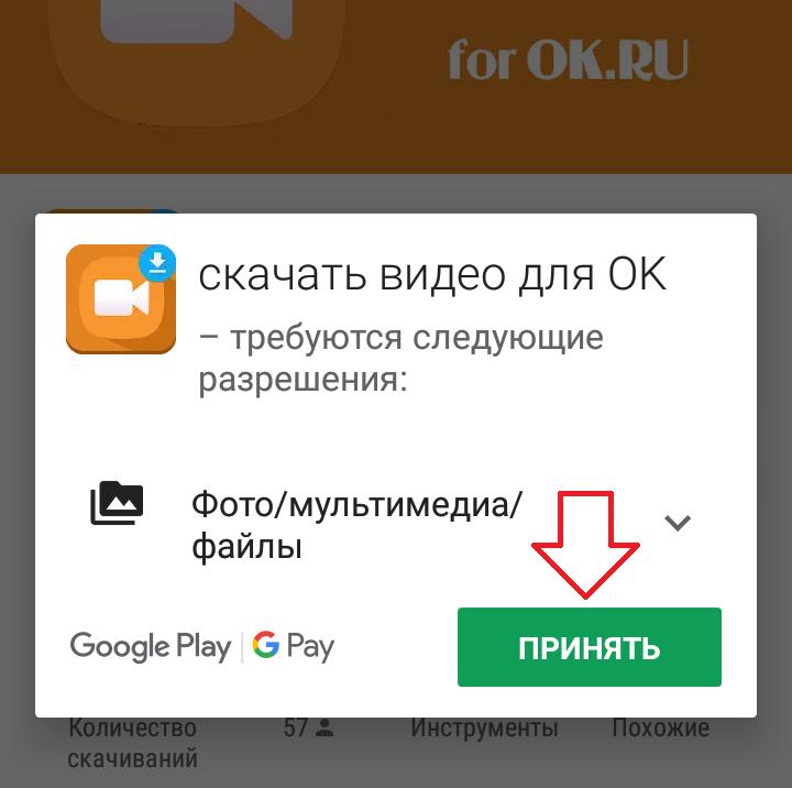 доступ приложение