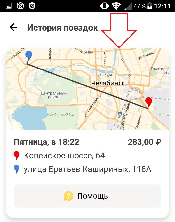 поездка такси история