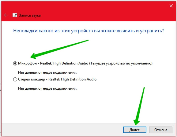 микрофон windows
