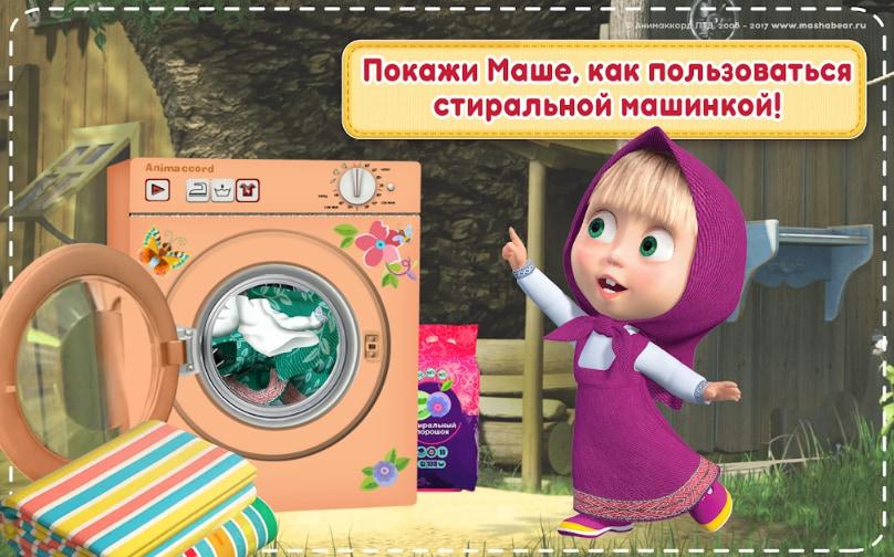 игра для девочек Маша и медведь уборка
