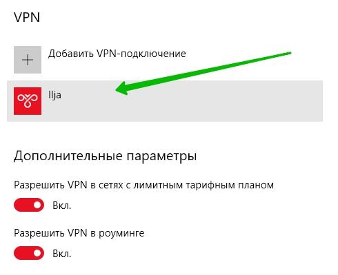 виртуальная сеть