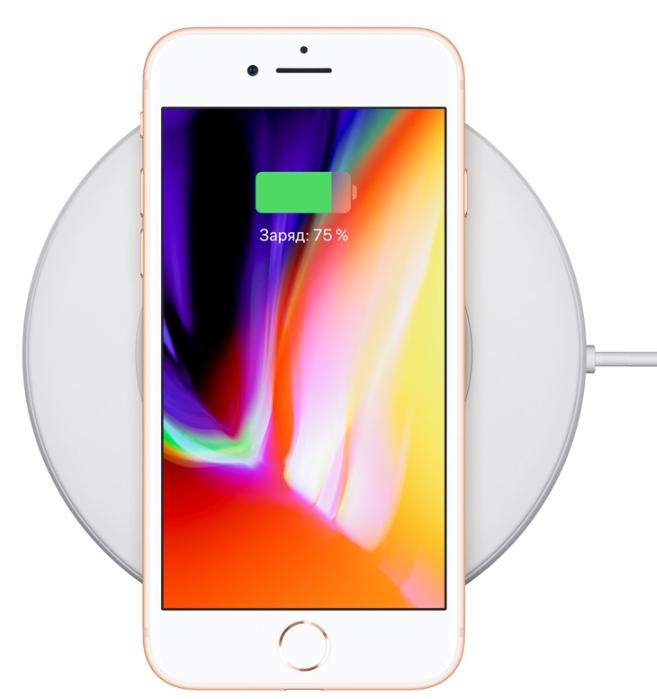 айфон 8 плюс беспроводная зарядка