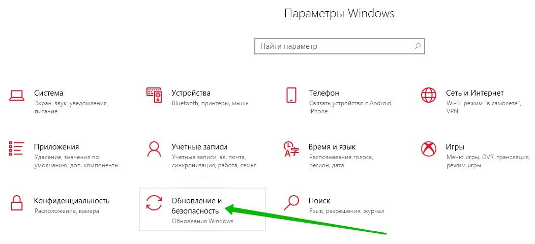 параметры безопасность обновление Windows 10