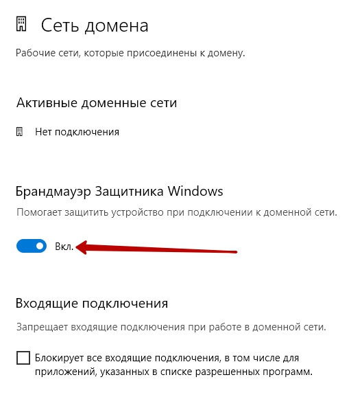 сеть домена windows