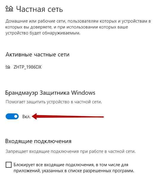 частная сеть windows