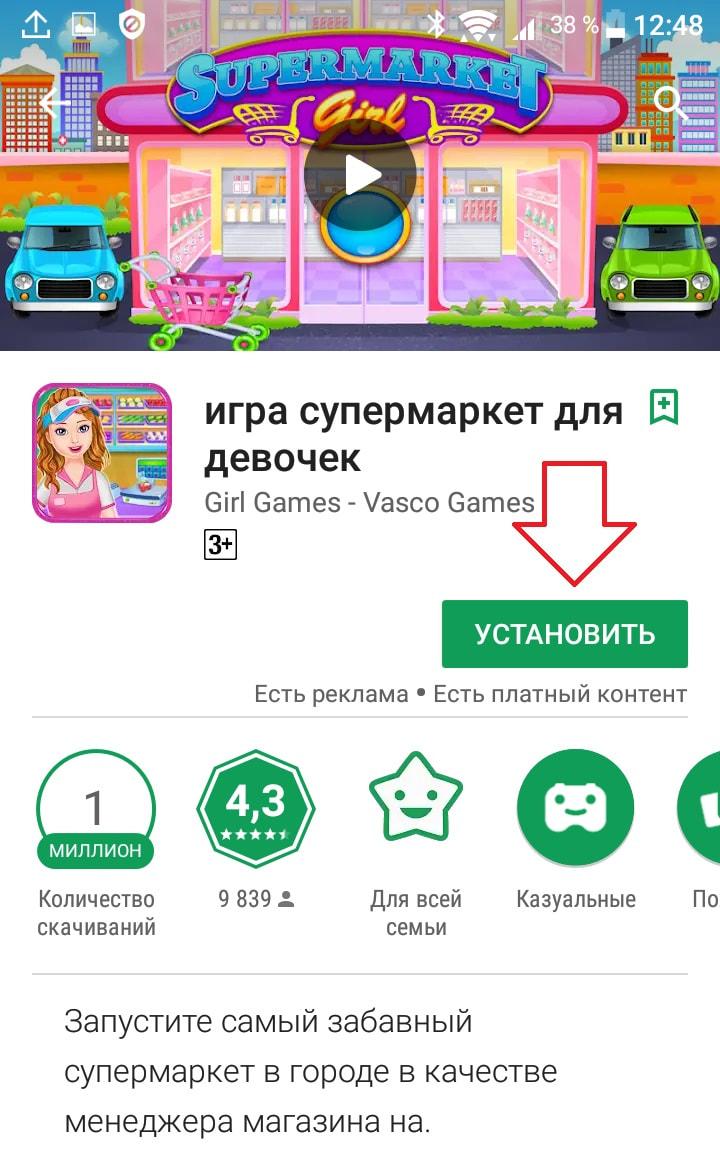 игра супермаркет для девочек андроид