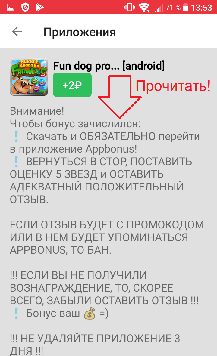 установить приложение за деньги