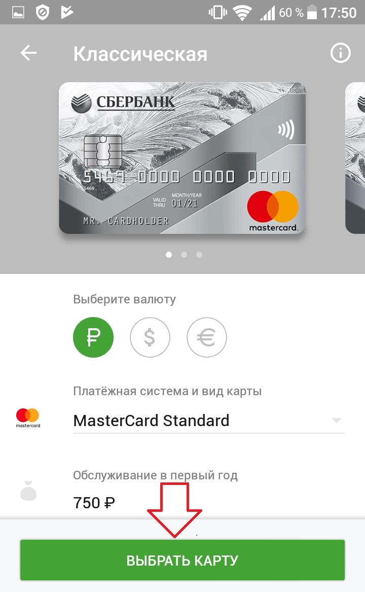 заказать карту сбербанк онлайн