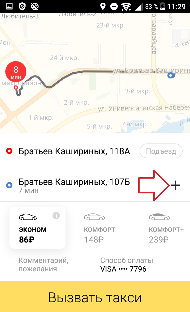 добавить адрес такси