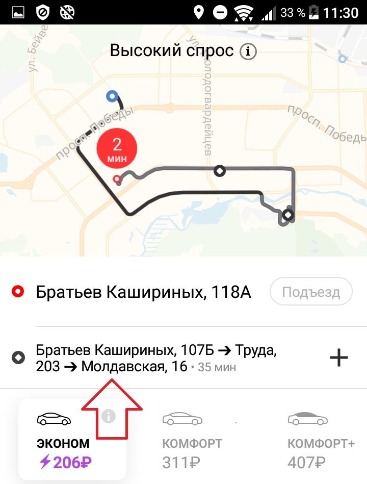 яндекс такси несколько адресов