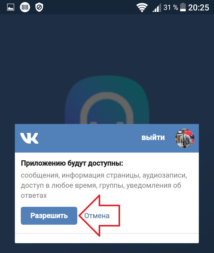 разрешить доступ вк приложение