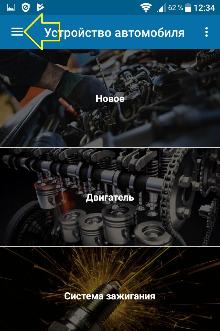 двигатель устройство