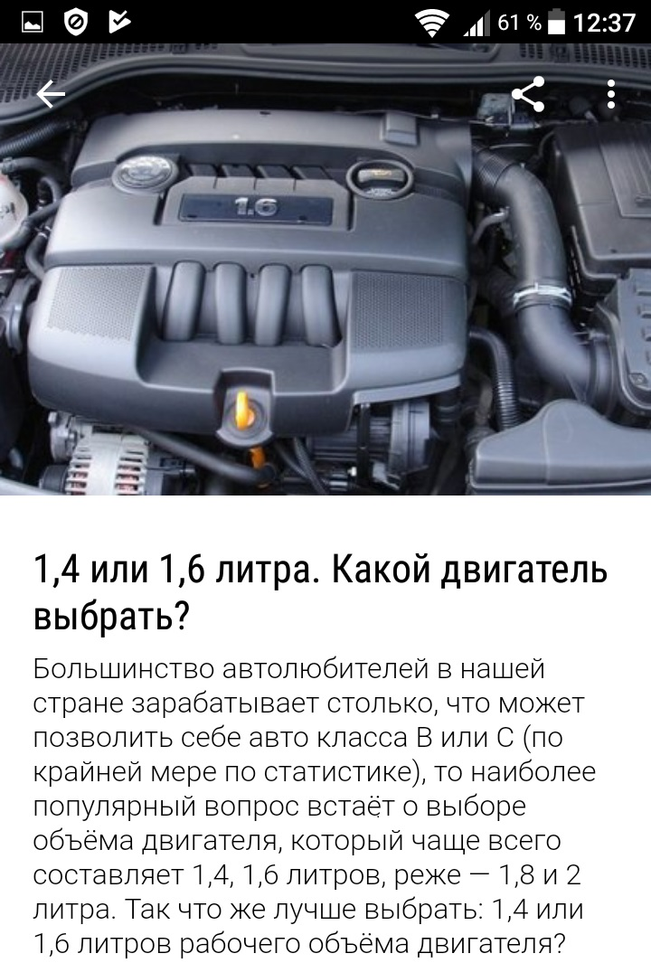 1,4 или 1,6 литра двигатель