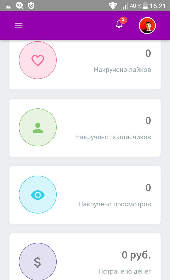 накрутка инстаграм андроид