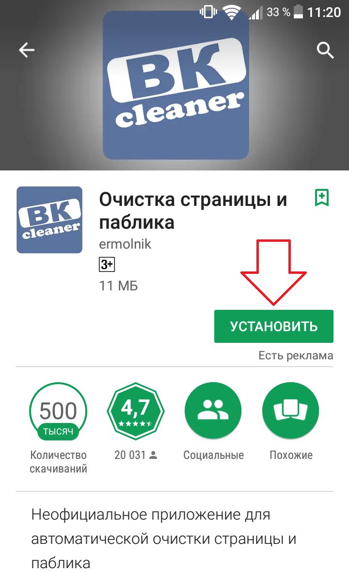 приложение удалить записи вк