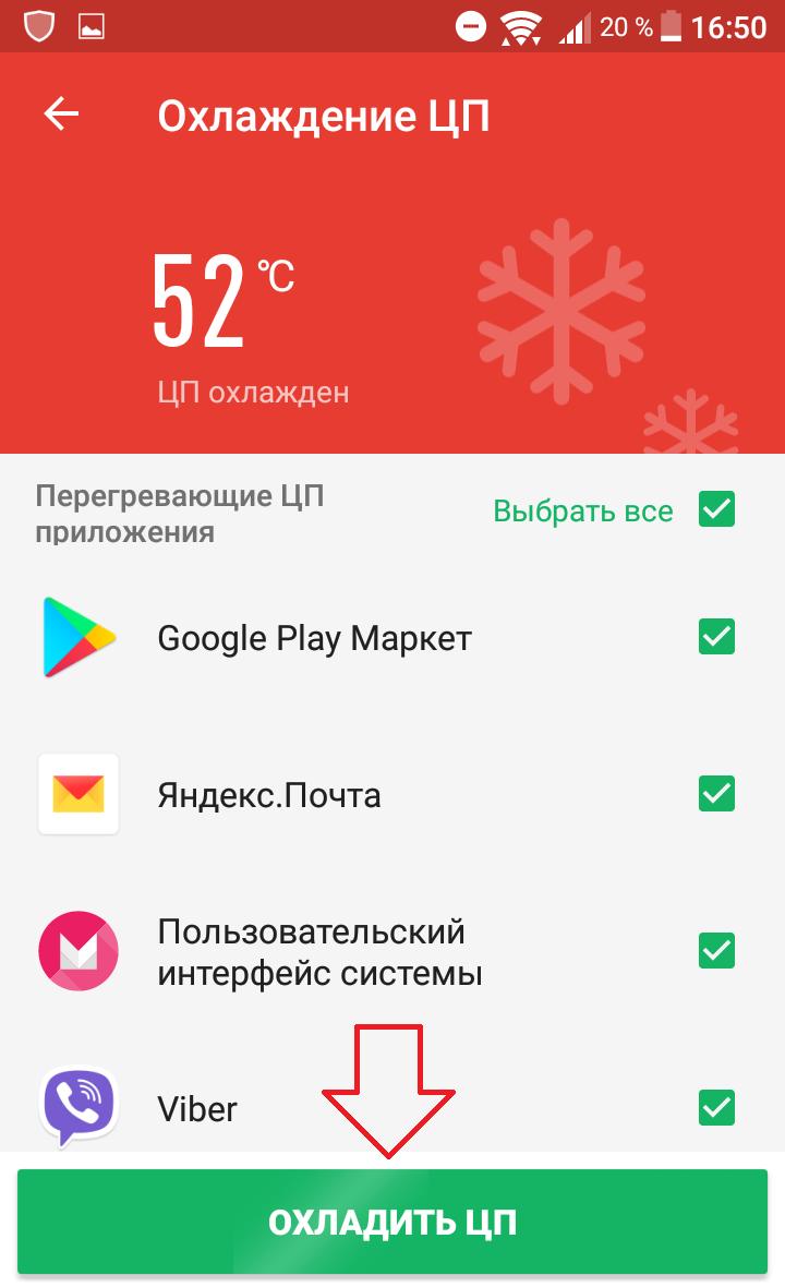 охлаждение цп андроид