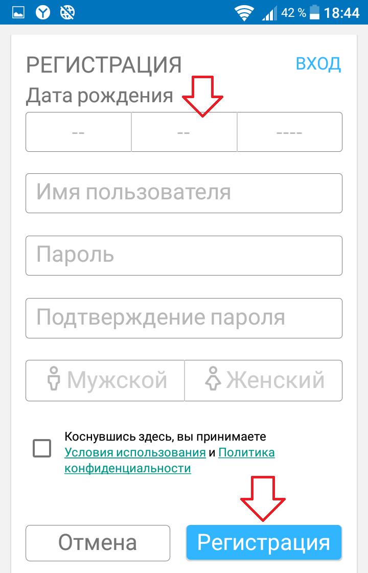 регистрация приложение