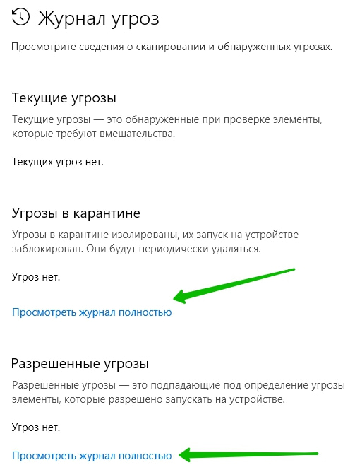 журнал угроз windows