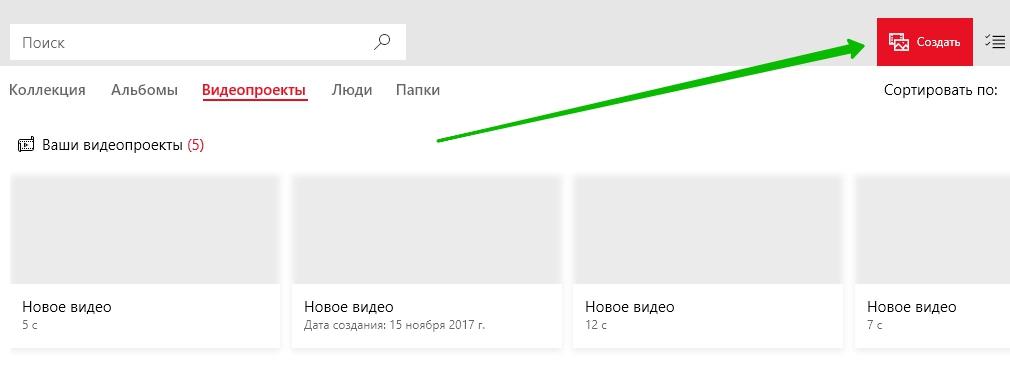 кнопка создать видео