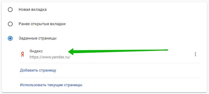 яндекс гугл стартовая страница