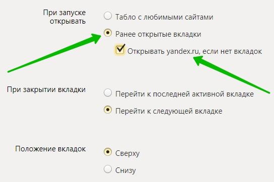открывать вкладки браузер страница